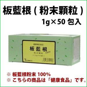 板藍根(粉末顆粒) 1.0g×50包入り ばんらんこん・バン...