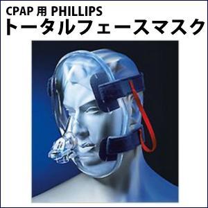 送料無料 CPAP(シーパップ) フィリップス トータル フェース マスク ワンサイズ 安全機能付き《11B1X00022000015》〔F〕|satuma