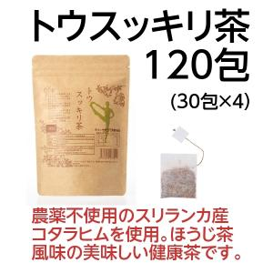 トウスッキリ茶 120包 糖質制限 ダイエット サラシア コタラヒム カロリーカット 無農薬栽培〔漢方のサツマ薬局〕 お茶 送料無料|satuma