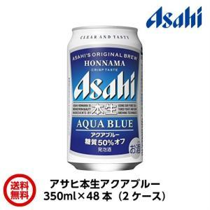 【送料無料】アサヒ 本生アクアブルー 350ml×48本(2ケース)|satumagura