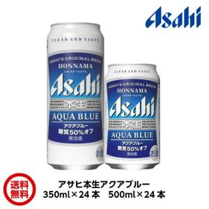 【送料無料】アサヒ 本生アクアブルー 350ml×72本(3ケース)|satumagura