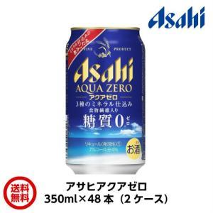 【送料無料】アサヒ アクアゼロ 糖質0 350ml×48本(2ケース)|satumagura