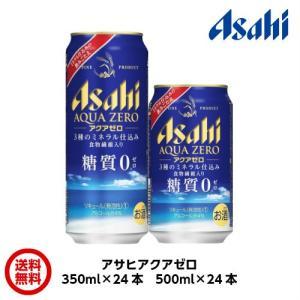 【送料無料】アサヒ アクアゼロ 糖質0 350ml×72本(3ケース)|satumagura