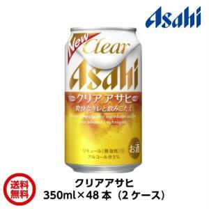 【送料無料】アサヒ クリアアサヒ 350ml×48本(2ケース)|satumagura