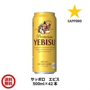 サッポロ エビスビール 500ml×42本 1本約293円 送料無料 satumagura