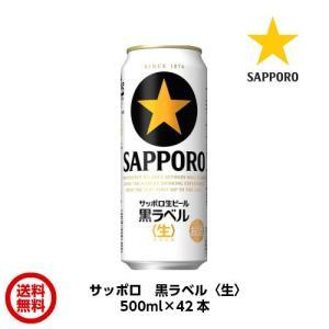サッポロ 黒ラベル 500ml×42本 1本約277円 送料無料 satumagura