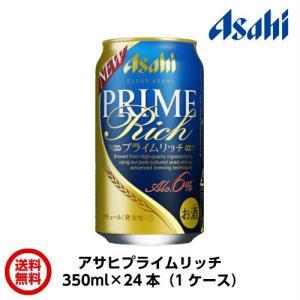【送料無料】アサヒ クリアアサヒ【プライムリッチ】 350ml×24本(1ケース)|satumagura