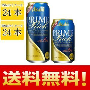 【送料無料】 アサヒ クリアアサヒ【プライムリッチ】 350ml×72本(3ケース)|satumagura