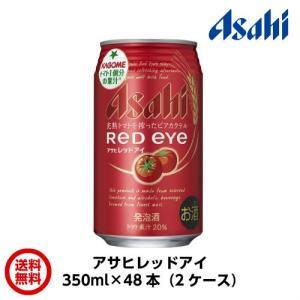 【送料無料】 アサヒ Red eye レッドアイ 350ml(350ml×72本)【1本あたり約175円】|satumagura