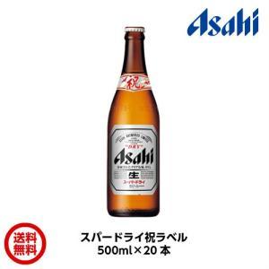 【送料無料】アサヒ スーパードライ 祝ラベル【中瓶】500ml×20本(1ケース)|satumagura