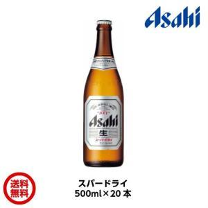 【送料無料】アサヒ スーパードライ 【中瓶】500ml×20本(1ケース)|satumagura