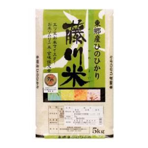 東郷町産 藤川米 ひのひかり 5kg 鹿児島県産米|satumagura
