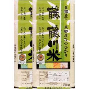 東郷町産 藤川米 ひのひかり  5kg×4袋 送料無料 鹿児島県産米|satumagura