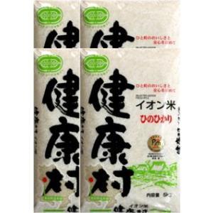 健康村 ひのひかり 5kg×4袋 送料無料 鹿児島県産米|satumagura