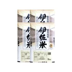 伊佐米 ひのひかり 5kg×4袋 送料無料 鹿児島県産米|satumagura