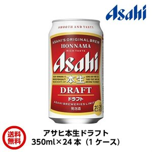 【送料無料】アサヒ 本生ドラフト 350ml×24本(1ケース)|satumagura