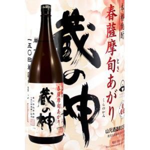 山元酒造 春薩摩旬あがり 黒蔵の神 25度 1800ml 薩摩芋焼酎|satumagura