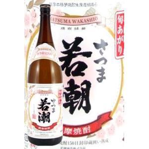 若潮酒造 春薩摩旬あがり さつま若潮 25度 1800ml 薩摩芋焼酎|satumagura