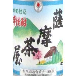 薩摩芋焼酎 村尾酒造 薩摩茶屋 25度 1800ml|satumagura|04