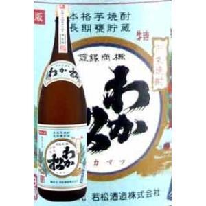 若松酒造 わか松 復刻版 長期甕貯蔵 25度 1800ml 薩摩芋焼酎 satumagura