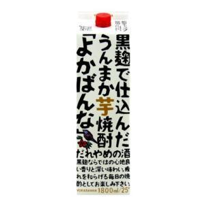 萬世酒造 黒麹で仕込んだうんまか芋焼酎 よかばんな 25度 1800mlパック 鹿児島芋焼酎|satumagura