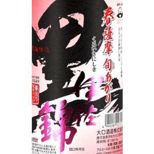 薩摩芋焼酎 大口酒造 春薩摩旬あがり 黒伊佐錦 25度 900ml|satumagura|03