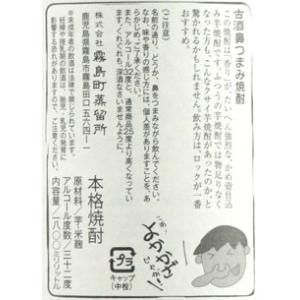 鹿児島芋焼酎 霧島町蒸留所 古酒 鼻つまみ焼酎 32度 1800ml|satumagura|04