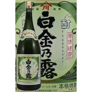 白金酒造 白金乃露 25度 4500ml 益々繁盛ボトル 送料無料 薩摩芋焼酎|satumagura