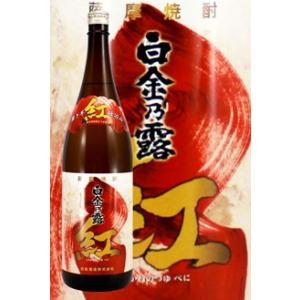 白金酒造 白金乃露 紅 25度 1800ml 薩摩芋焼酎|satumagura