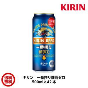 キリン 一番搾り 糖質ゼロ 500ml×42本 1本約277円 送料無料 satumagura