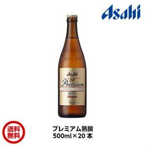 【送料無料】アサヒ プレミアム生ビール 熟撰 【中瓶】500ml×20本(1ケース)|satumagura