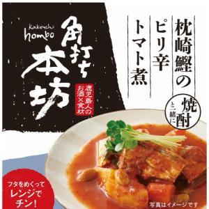 角打ち本坊 枕崎鰹のピリ辛トマト煮 140g|satumagura