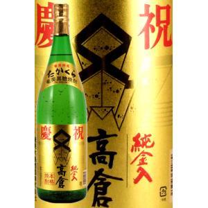 奄美大島酒造 高倉 慶祝 金箔入 30度 1800ml 奄美黒糖焼酎|satumagura