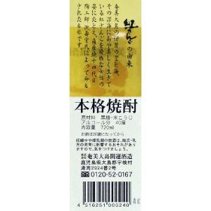 奄美黒糖焼酎 奄美大島海運酒造 長期貯蔵 紅さんご 40度 720ml :m ...