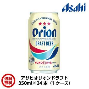 【送料無料】アサヒ オリオンドラフト 350ml×24本(1ケース)|satumagura