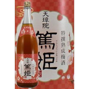濱田酒造 特撰熟成梅酒 天璋院 篤姫 12度 1800ml 鹿児島梅酒|satumagura