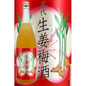 鹿児島梅酒 山元酒造 五代 生姜梅酒 12度 1800ml|satumagura
