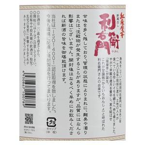 薩摩芋焼酎 指宿酒造 新焼酎 利右衛門 新蔵出し紅さつま 25度 1800ml|satumagura|05