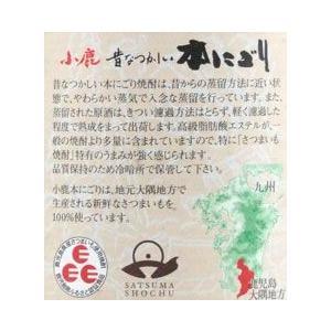 薩摩芋焼酎 小鹿酒造 小鹿本にごり 1800ml|satumagura|04
