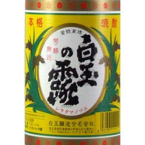 鹿児島芋焼酎 白玉醸造 白玉の露 25度 1800ml|satumagura|03
