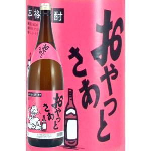 岩川醸造 おやっとさあ 25度 1800ml 鹿児島芋焼酎|satumagura