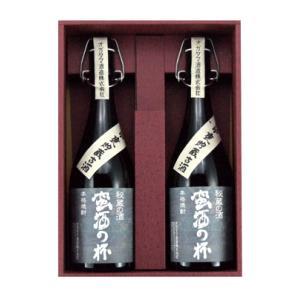 薩摩芋焼酎 オガタマ酒造 蛮酒の杯 2本セット 25度 720ml  satumagura