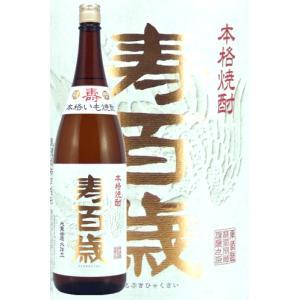 鹿児島芋焼酎 東酒造 寿百歳 25度 1800ml...