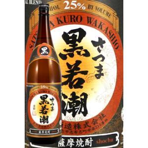 若潮酒造 さつま黒若潮 25度 1800ml 薩摩芋焼酎 satumagura