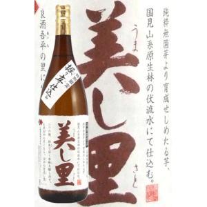 小鹿酒造 美し里 25度 1800ml 鹿児島芋焼酎|satumagura