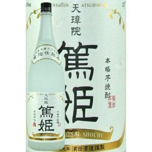 濱田酒造 天璋院篤姫 25度 1800ml 薩摩芋焼酎|satumagura
