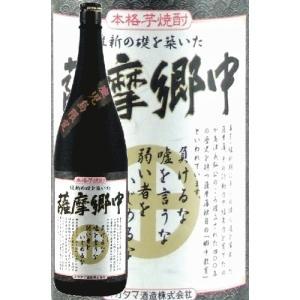 オガタマ酒造 薩摩郷中 黒麹 鹿児島限定 25度 1800ml 薩摩芋焼酎|satumagura