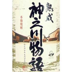 薩摩芋焼酎 小正醸造 貯蔵熟成 神之川物語 25度 1800ml|satumagura|04