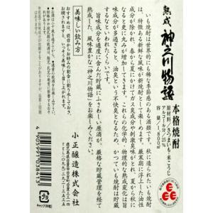 薩摩芋焼酎 小正醸造 貯蔵熟成 神之川物語 25度 1800ml|satumagura|05