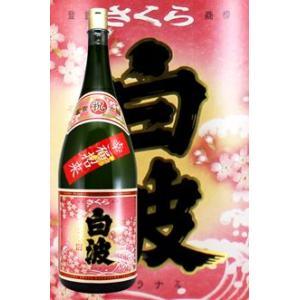 薩摩酒造 さくら白波 升升半升 25度 4500ml 送料無料 薩摩芋焼酎|satumagura